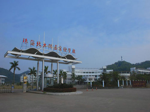 珠海北大附属实验学校
